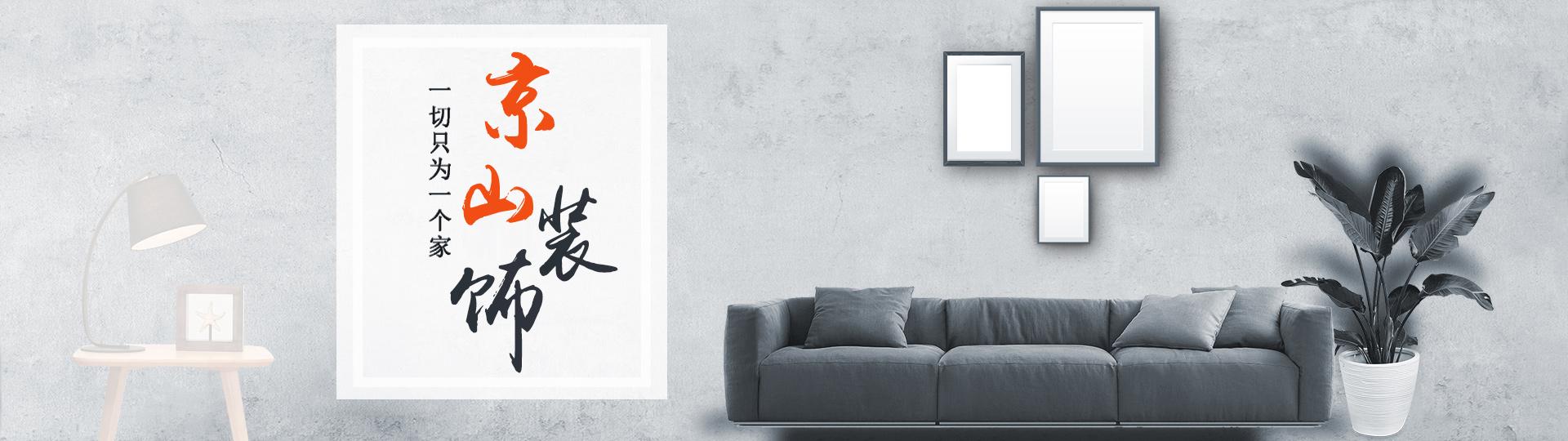 京山装修公司banner01